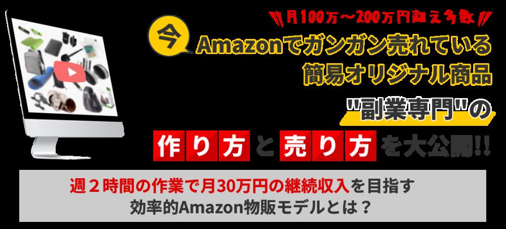 オリジナル製品Amazon販売 無料オンライン講座