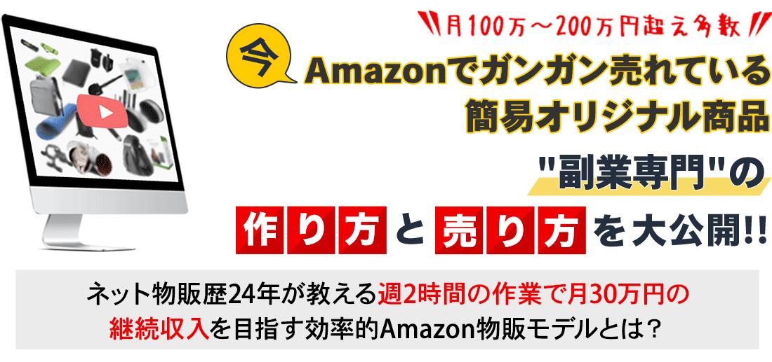 今Amazonでガンガン売れている海外製オリジナル商品