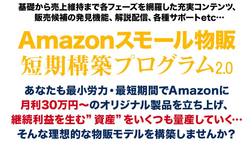 Amazonスモール物販 短期構築プログラム