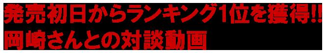 発売初日からランキング1位を獲得!! 岡崎さんとの対談動画